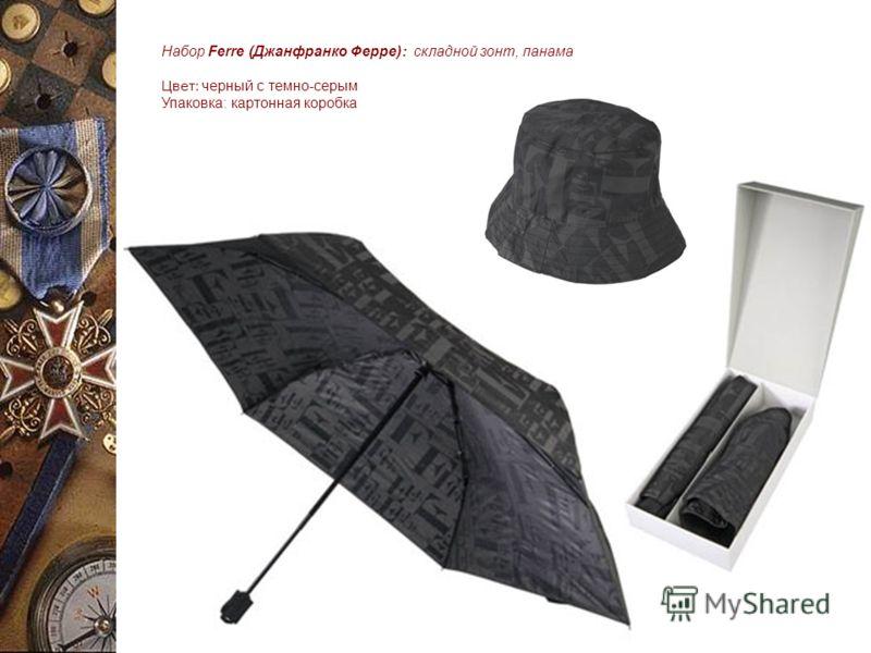 Набор Ferre (Джанфранко Ферре): складной зонт, панама Цвет: черный с темно-серым Упаковка: картонная коробка