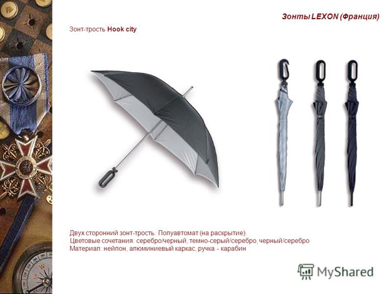 Зонт-трость Hook city Двух сторонний зонт-трость. Полуавтомат (на раскрытие). Цветовые сочетания: серебро/черный, темно-серый/серебро, черный/серебро Материал: нейлон, алюминиевый каркас, ручка - карабин Зонты LEXON (Франция)