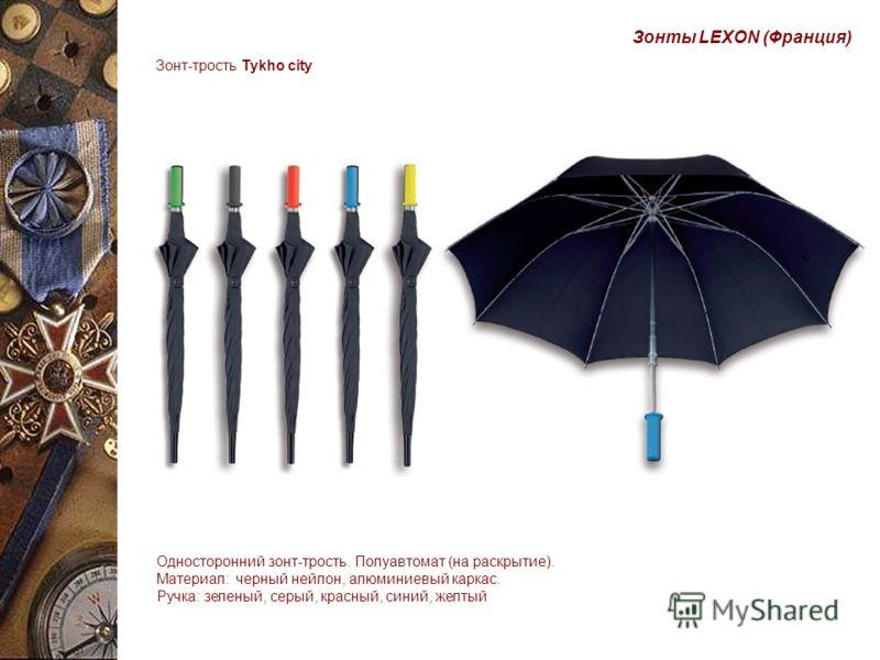 Зонт-трость Tykho city Односторонний зонт-трость. Полуавтомат (на раскрытие). Материал: черный нейлон, алюминиевый каркас. Ручка: зеленый, серый, красный, синий, желтый Зонты LEXON (Франция)