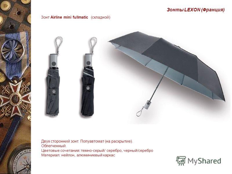 Зонт Airline mini fullmatic (складной) Двух сторонний зонт. Полуавтомат (на раскрытие). Облегченный. Цветовые сочетания: темно-серый/ серебро, черный/серебро Материал: нейлон, алюминиевый каркас Зонты LEXON (Франция)