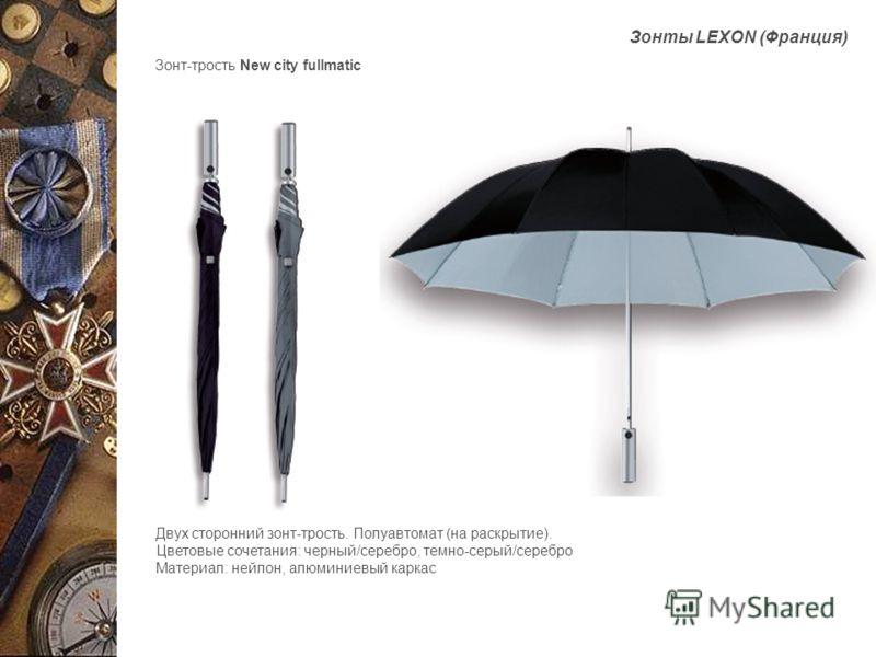 Зонт-трость New city fullmatic Двух сторонний зонт-трость. Полуавтомат (на раскрытие). Цветовые сочетания: черный/серебро, темно-серый/серебро Материал: нейлон, алюминиевый каркас Зонты LEXON (Франция)