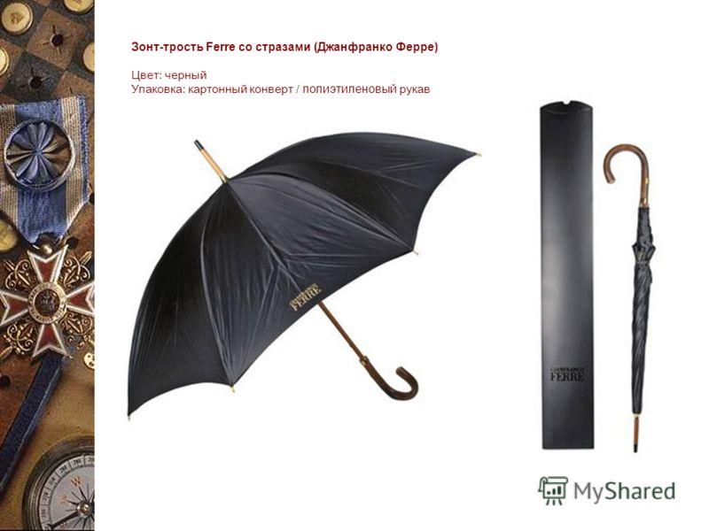 Зонт-трость Ferre со стразами (Джанфранко Ферре) Цвет: черный Упаковка: картонный конверт / полиэтиленовый рукав