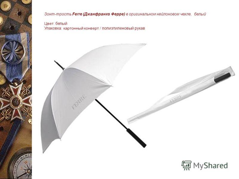 Зонт-трость Ferre (Джанфранко Ферре) в оригинальном нейлоновом чехле, белый Цвет : белый Упаковка: картонный конверт / полиэтиленовый рукав