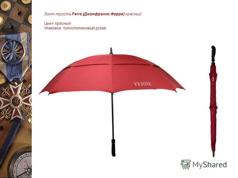 Зонт-трость Ferre (Джанфранко Ферре) красный Цвет: красный Упаковка: полиэтиленовый рукав