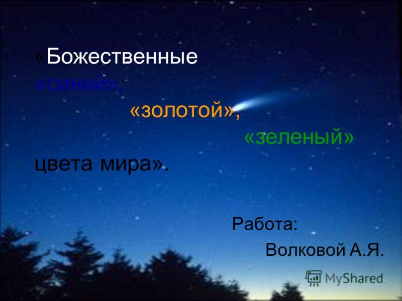«Божественные «синий», «золотой», «зеленый» цвета мира». Работа: Волковой А.Я.