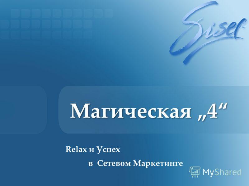 Магическая 4 Relax и Успех в Сетевом Маркетинге