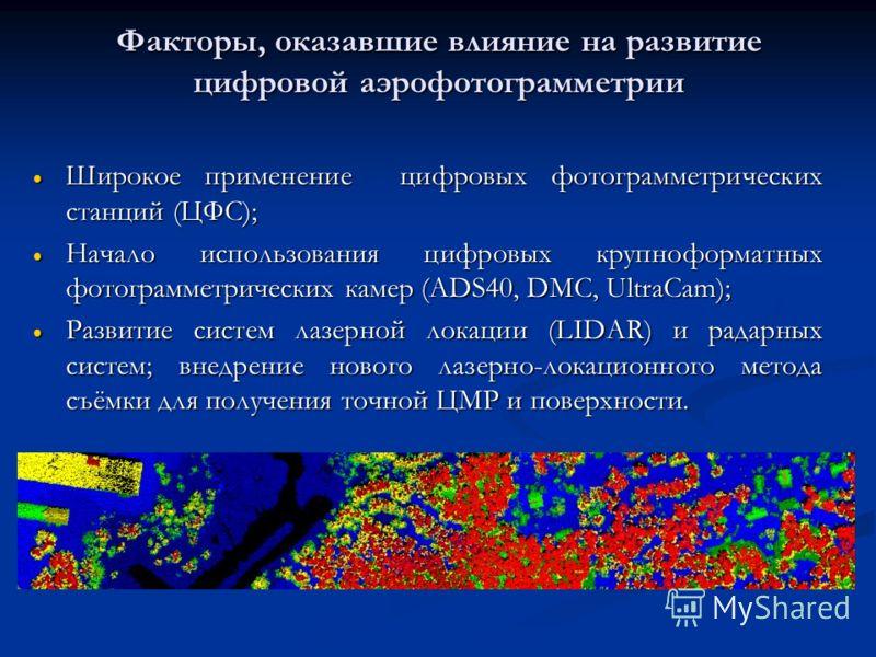 Факторы, оказавшие влияние на развитие цифровой аэрофотограмметрии Широкое применение цифровых фотограмметрических станций (ЦФС); Широкое применение цифровых фотограмметрических станций (ЦФС); Начало использования цифровых крупноформатных фотограммет