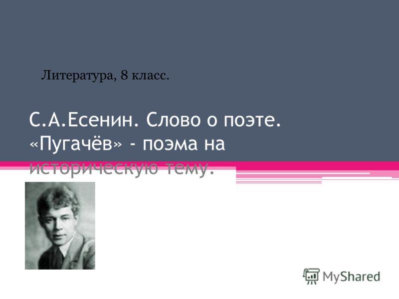 С.А.Есенин. Слово о поэте. «Пугачёв» - поэма на историческую тему. Литература, 8 класс.