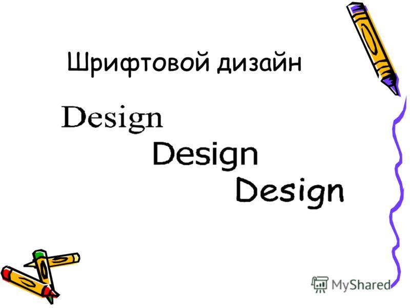 Шрифтовой дизайн