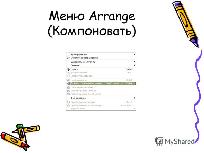 Меню Arrange (Компоновать)