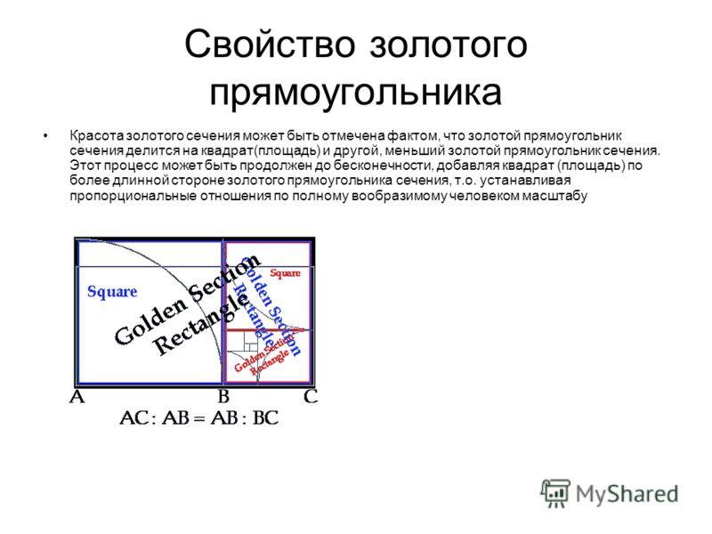Построение золотого прямоугольника. Так как стороны прямоугольников находятся в соотношении Золотой пропорции, то и сами прямоугольники, по определению, являются Золотыми прямоугольниками. Произведения в искусстве значительно улучшены с использование