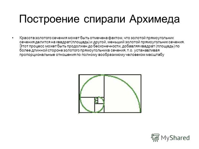 Свойство золотого прямоугольника Красота золотого сечения может быть отмечена фактом, что золотой прямоугольник сечения делится на квадрат(площадь) и другой, меньший золотой прямоугольник сечения. Этот процесс может быть продолжен до бесконечности, д