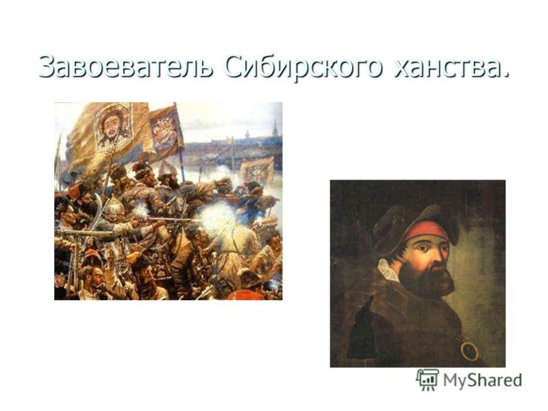 Завоеватель Сибирского ханства.