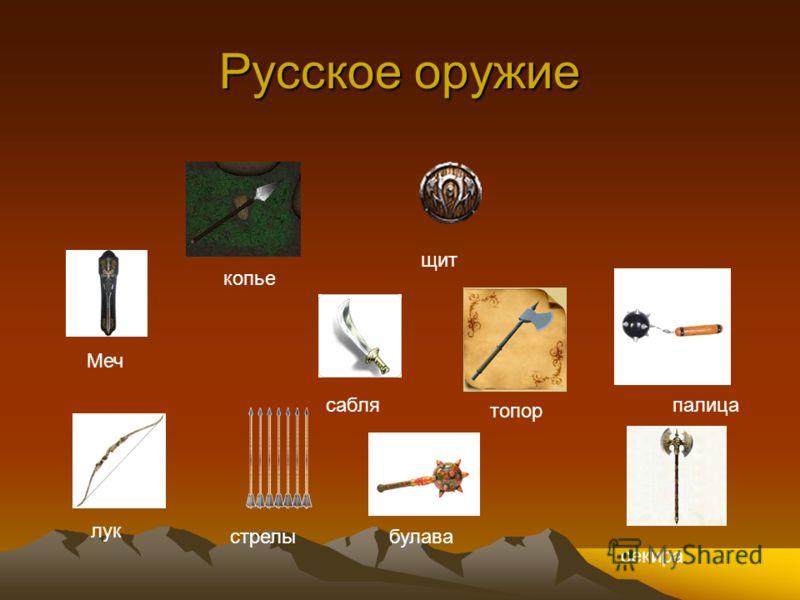 Русское оружие Меч щит сабля топор палица булава лук стрелы секира копье