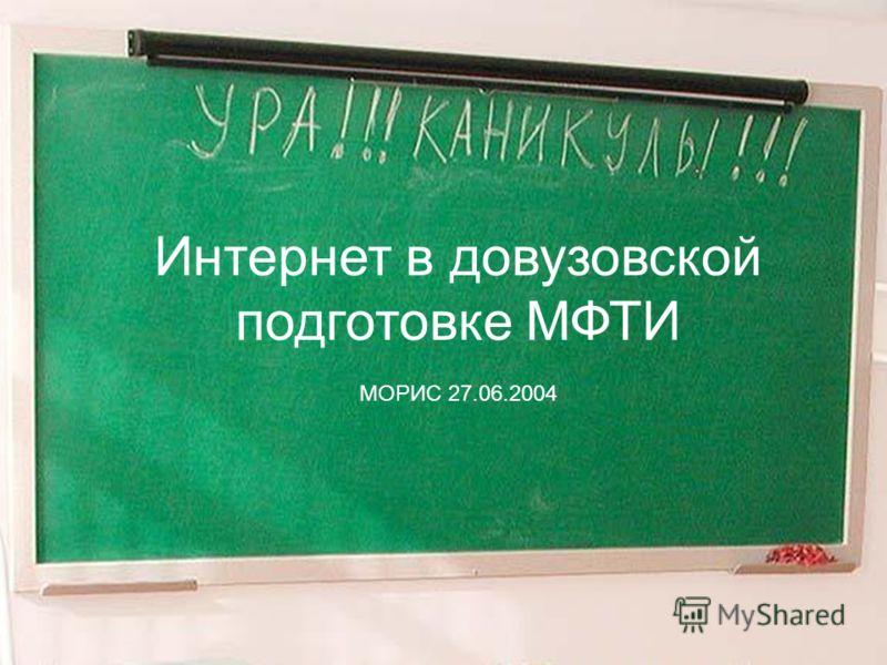 Интернет в довузовской подготовке МФТИ МОРИС 27.06.2004