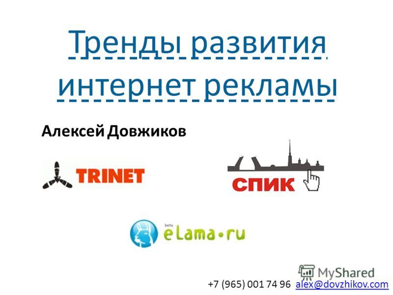 Алексей Довжиков (alex@dovzhikov.com)alex@dovzhikov.com Алексей Довжиков +7 (965) 001 74 96 alex@dovzhikov.comalex@dovzhikov.com Тренды развития интернет рекламы