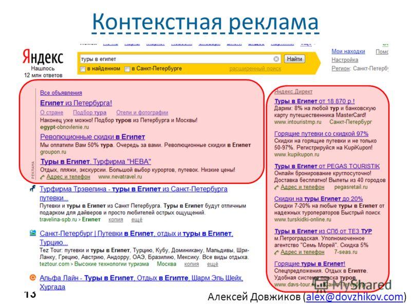 Алексей Довжиков (alex@dovzhikov.com)alex@dovzhikov.com Контекстная реклама 13