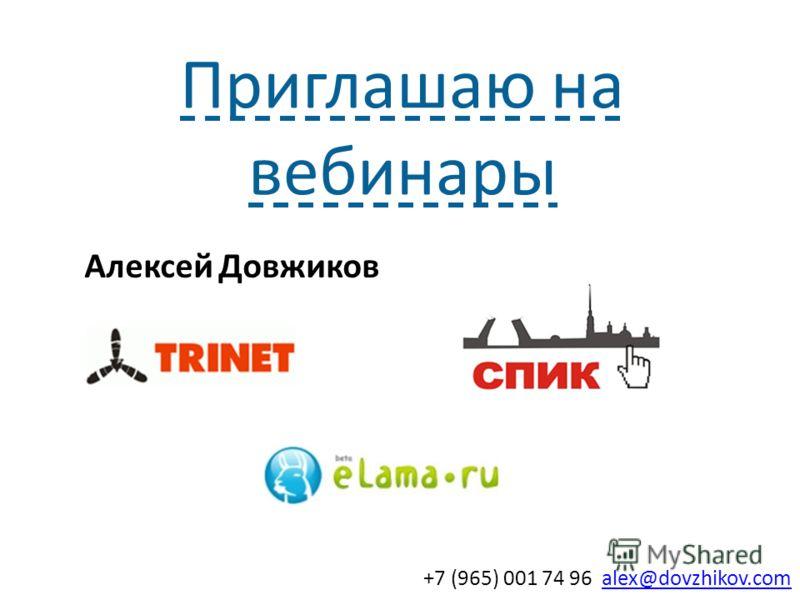 Алексей Довжиков (alex@dovzhikov.com)alex@dovzhikov.com Алексей Довжиков +7 (965) 001 74 96 alex@dovzhikov.comalex@dovzhikov.com Приглашаю на вебинары