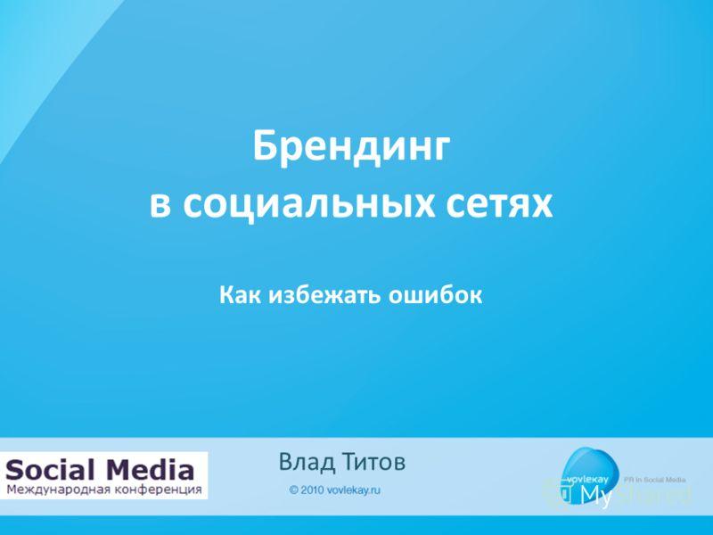 Брендинг в социальных сетях Как избежать ошибок Влад Титов