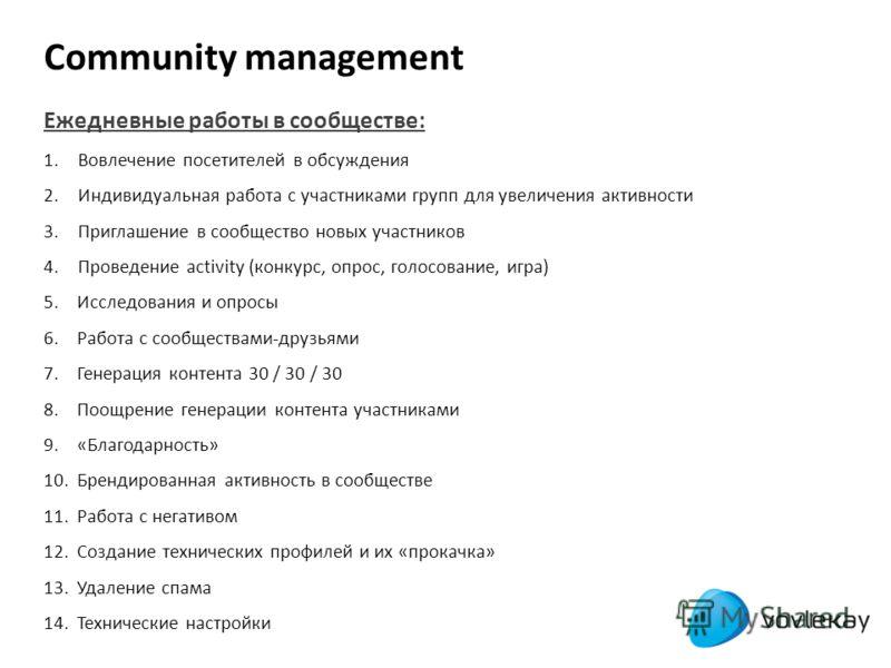 Community management Ежедневные работы в сообществе: 1.Вовлечение посетителей в обсуждения 2.Индивидуальная работа с участниками групп для увеличения активности 3.Приглашение в сообщество новых участников 4.Проведение activity (конкурс, опрос, голосо