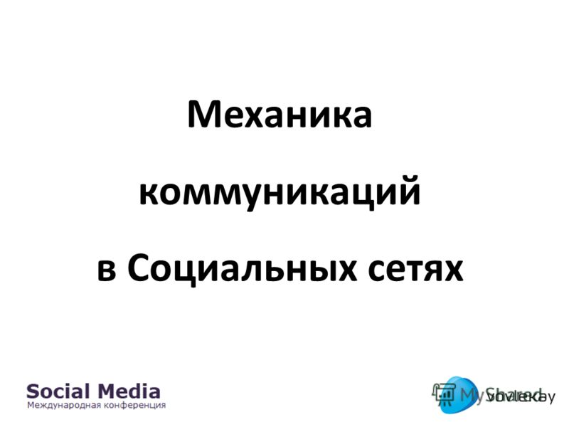 Механика коммуникаций в Социальных сетях