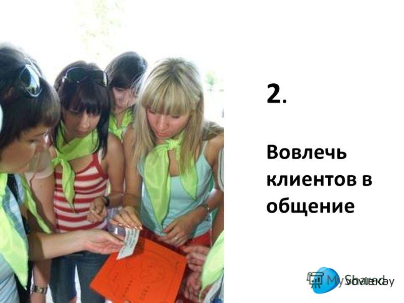 2. Вовлечь клиентов в общение