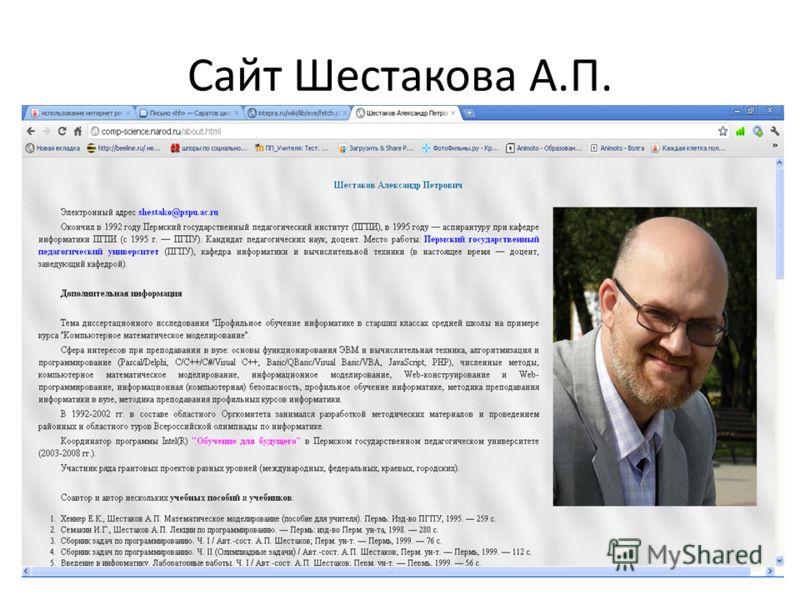 Сайт Шестакова А.П.