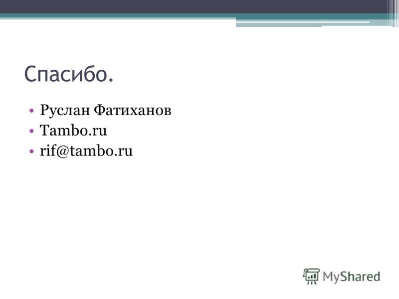 Спасибо. Руслан Фатиханов Tambo.ru rif@tambo.ru