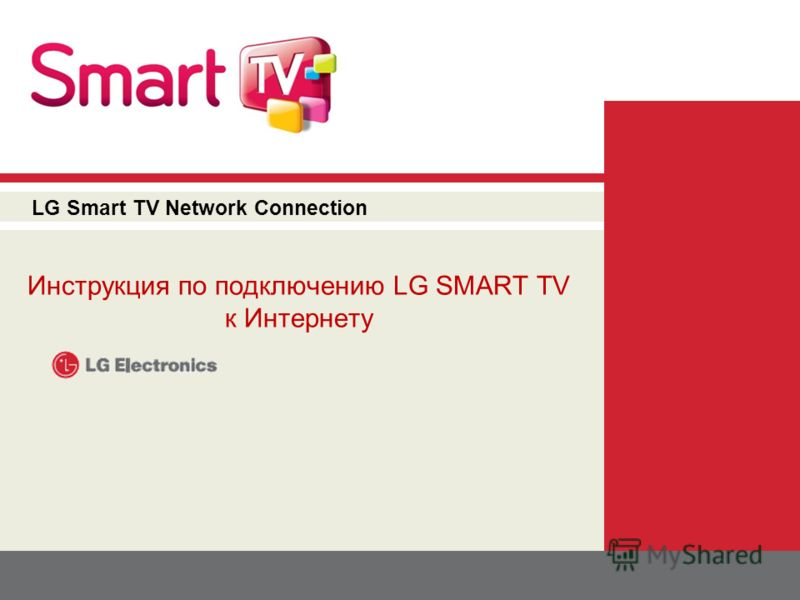 how to connect network to lg smart tv