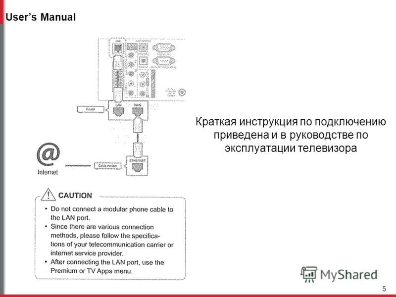 Инструкция по эксплуатации телевизоров lg