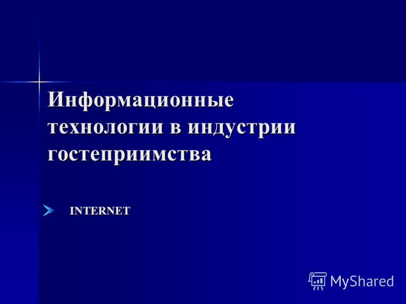 Информационные технологии в индустрии гостеприимства INTERNET