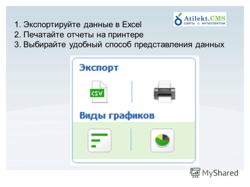 1. Экспортируйте данные в Excel 2. Печатайте отчеты на принтере 3. Выбирайте удобный способ представления данных