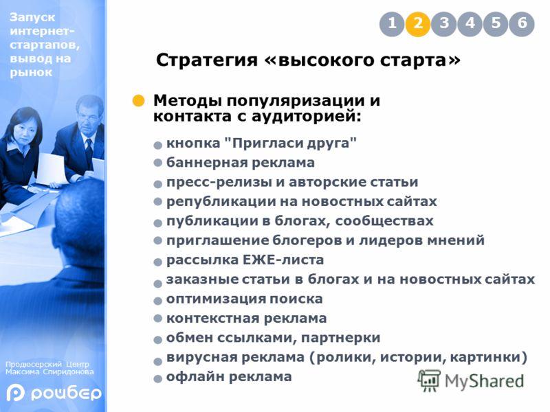 Продюсерский Центр Максима Спиридонова Запуск интернет- стартапов, вывод на рынок Стратегия «высокого старта» Методы популяризации и контакта с аудиторией: кнопка