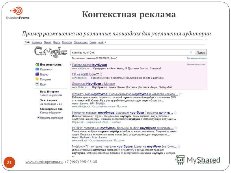 Контекстная реклама 12.11.2010 www.russianpromo.ru +7 (499) 995-05-35 21 Пример размещения на различных площадках для увеличения аудитории