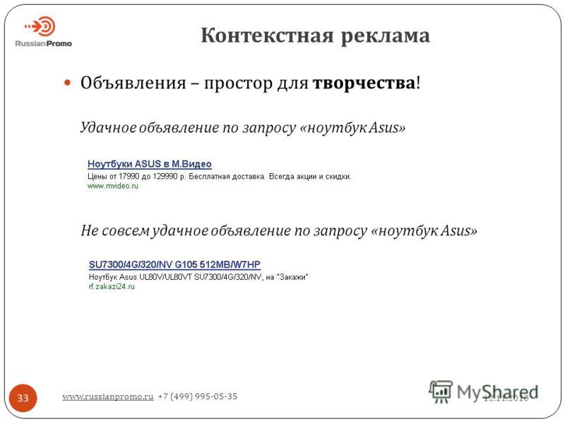 Контекстная реклама 12.11.2010 www.russianpromo.ru +7 (499) 995-05-35 33 Не совсем удачное объявление по запросу « ноутбук Asus » Объявления – простор для творчества! Удачное объявление по запросу «ноутбук Asus»