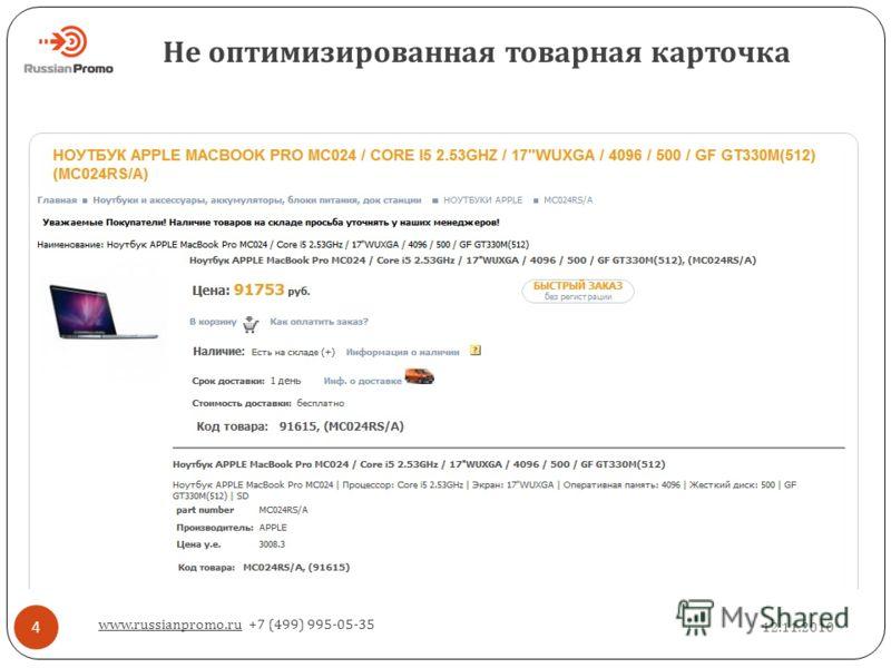 12.11.2010 www.russianpromo.ru +7 (499) 995-05-35 4 Не оптимизированная товарная карточка