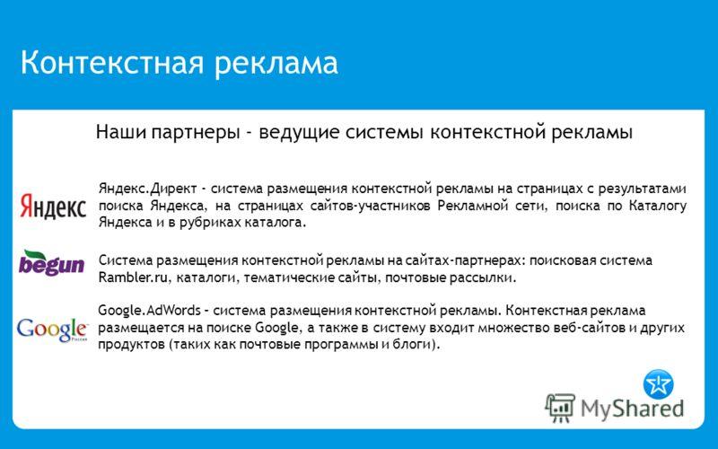 Контекстная реклама Яндекс.Директ - система размещения контекстной рекламы на страницах с результатами поиска Яндекса, на страницах сайтов-участников Рекламной сети, поиска по Каталогу Яндекса и в рубриках каталога. Наши партнеры - ведущие системы ко