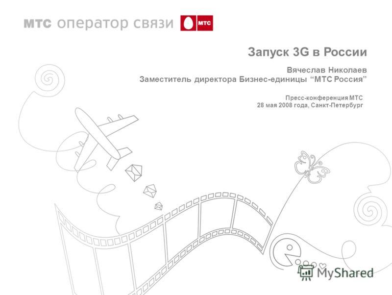 1 Запуск 3G в России Вячеслав Николаев Заместитель директора Бизнес-единицы МТС Россия Пресс-конференция МТС 28 мая 2008 года, Санкт-Петербург
