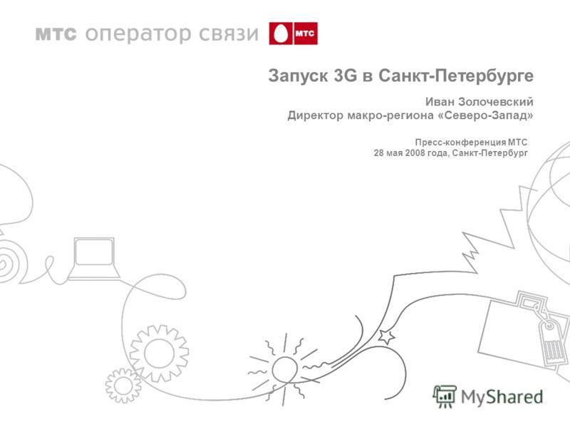 16 Запуск 3G в Санкт-Петербурге Иван Золочевский Директор макро-региона «Северо-Запад» Пресс-конференция МТС 28 мая 2008 года, Санкт-Петербург