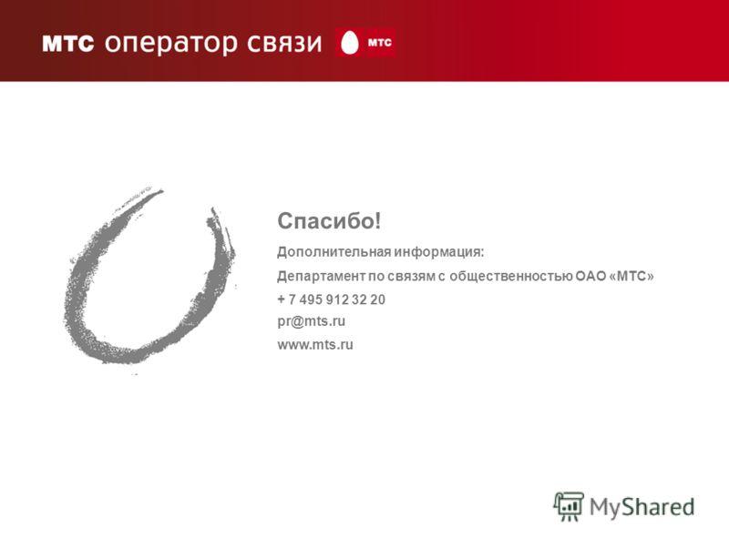 21 Спасибо! Дополнительная информация: Департамент по связям с общественностью ОАО «МТС» + 7 495 912 32 20 pr@mts.ru www.mts.ru