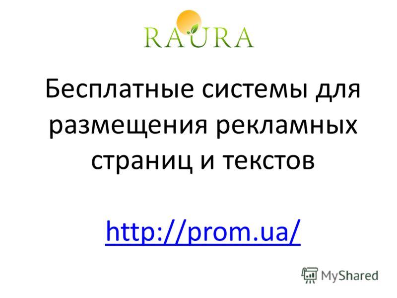 Бесплатные системы для размещения рекламных страниц и текстов http://prom.ua/ http://prom.ua/