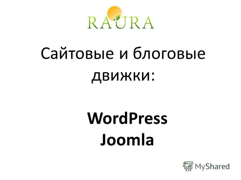Сайтовые и блоговые движки: WordPress Joomla