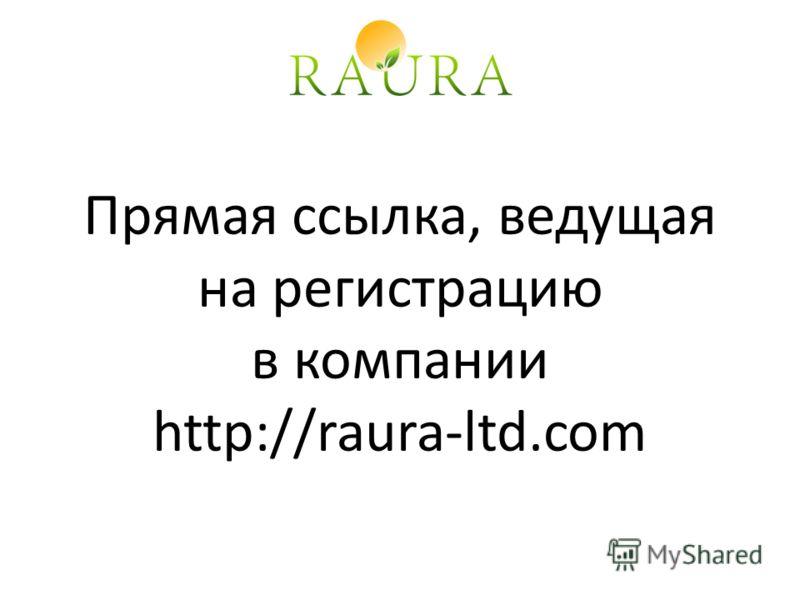 Прямая ссылка, ведущая на регистрацию в компании http://raura-ltd.com