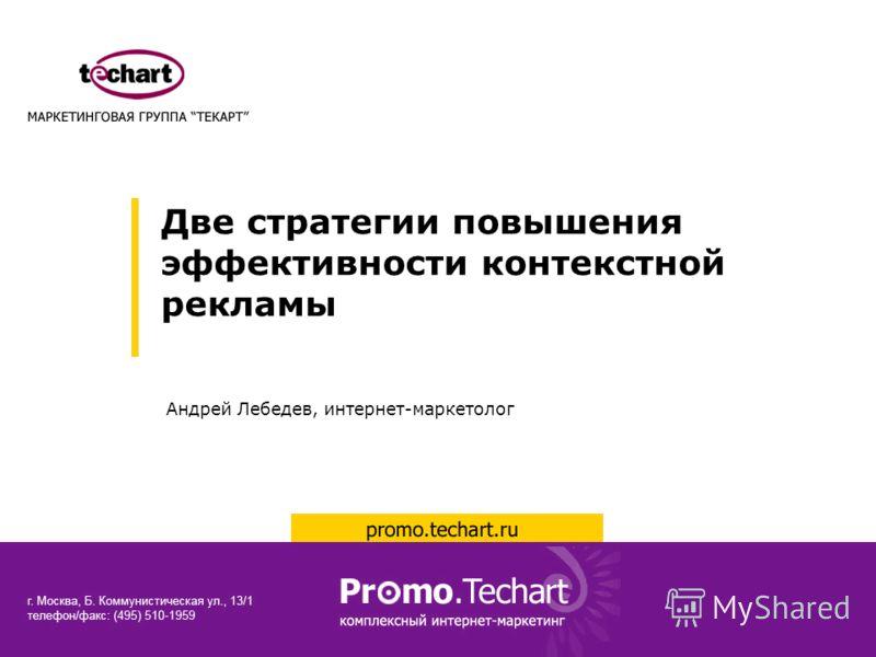 Две стратегии повышения эффективности контекстной рекламы Андрей Лебедев, Зураб Полосин, интернет-маркетологи департамента Интернет-маркетинга Две стратегии повышения эффективности контекстной рекламы Андрей Лебедев, интернет-маркетолог