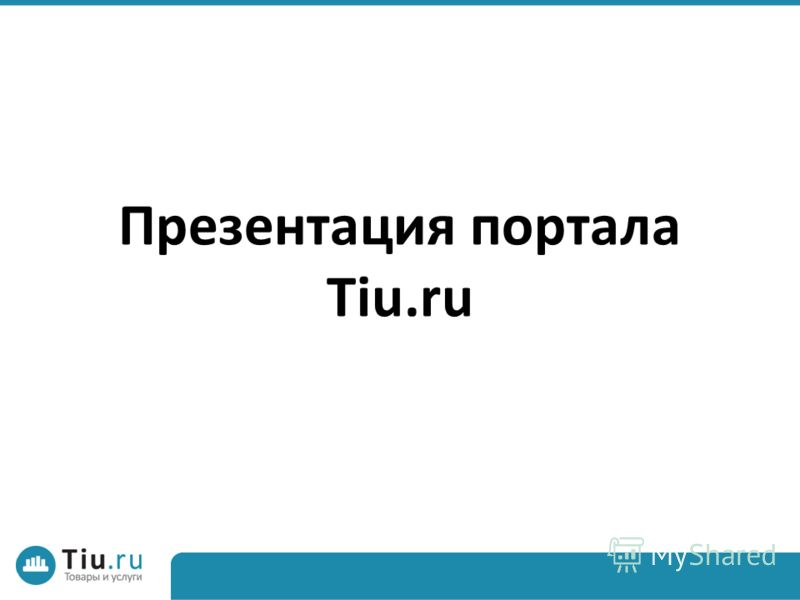 Презентация портала Tiu.ru