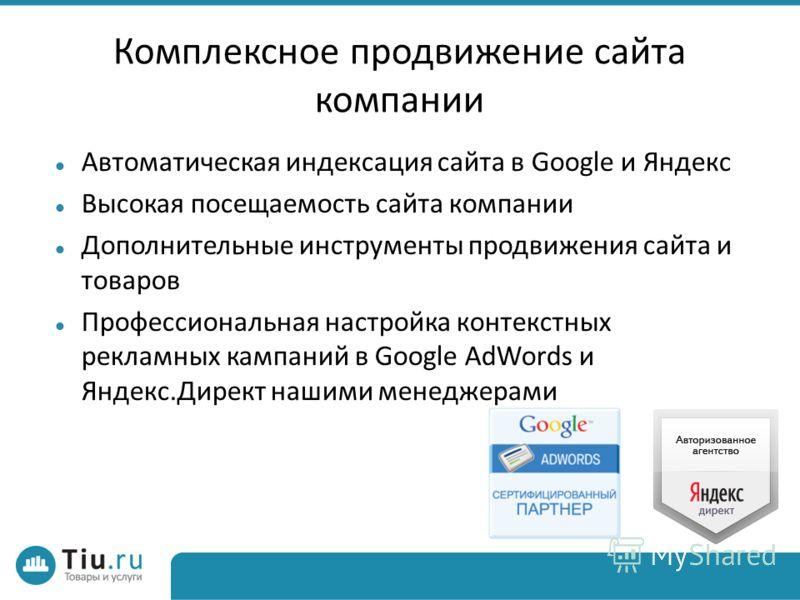 Комплексное продвижение сайта компании Автоматическая индексация сайта в Google и Яндекс Высокая посещаемость сайта компании Дополнительные инструменты продвижения сайта и товаров Профессиональная настройка контекстных рекламных кампаний в Google AdW