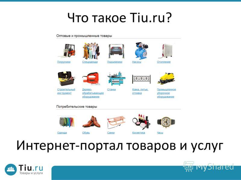 Что такое Tiu.ru? Интернет-портал товаров и услуг Что такое Tiu.ru?