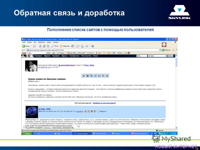 12 Обратная связь и доработка Пополнение списка сайтов с помощью пользователей НОВЫЙ ИНТЕРНЕТ