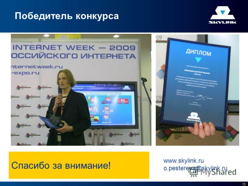 15 Победитель конкурса Спасибо за внимание! www.skylink.ru o.pestereva@skylink.ru
