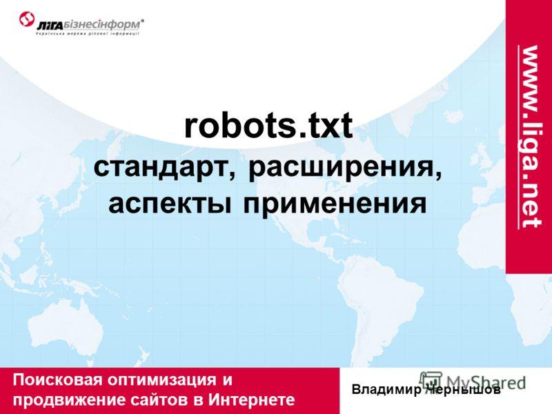 robots.txt стандарт, расширения, аспекты применения Поисковая оптимизация и продвижение сайтов в Интернете Владимир Чернышов